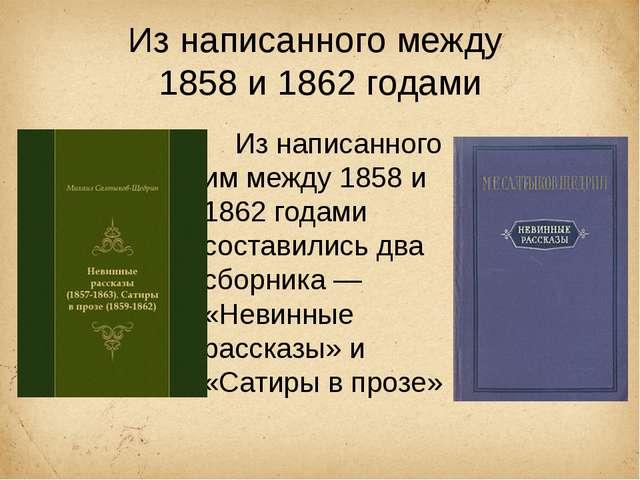 Из написанного между 1858 и 1862 годами Из написанного им между 1858 и 1862 г...