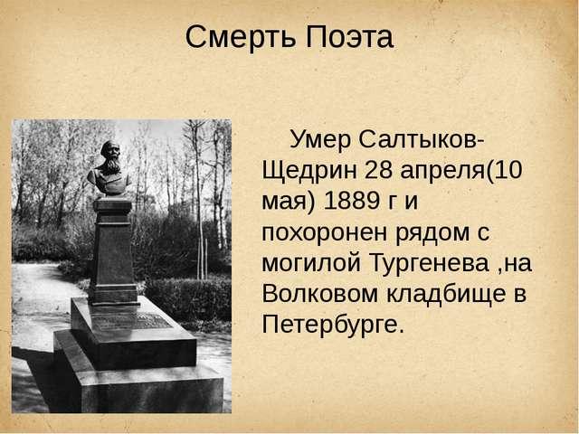 Смерть Поэта Умер Салтыков-Щедрин 28 апреля(10 мая) 1889 г и похоронен рядом...