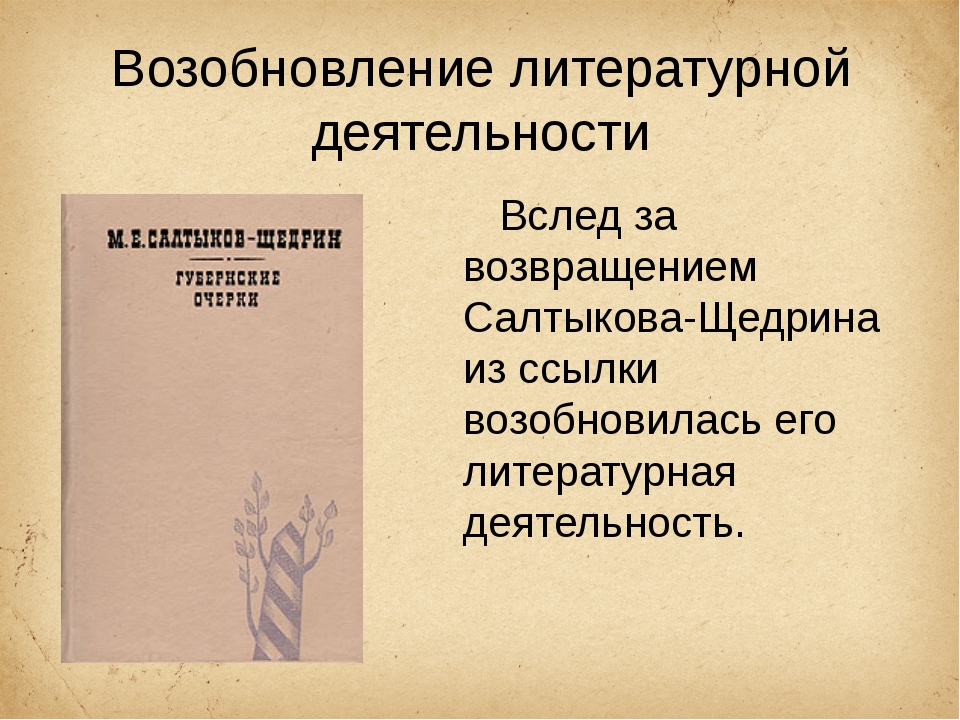 Возобновление литературной деятельности Вслед за возвращением Салтыкова-Щедри...