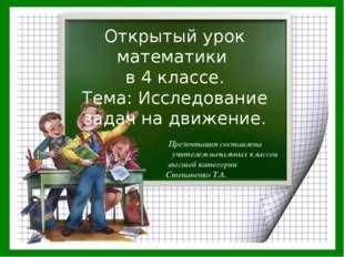 Открытый урок математики в 4 классе. Тема: Исследование задач на движение. Пр