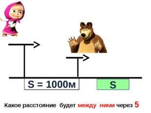 S = 1000м Какое расстояние будет между ними через 5 мин? S