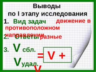 Выводы по I этапу исследования Вид задач 2. Ответы 3. V сбл. Vудал. = V + V д