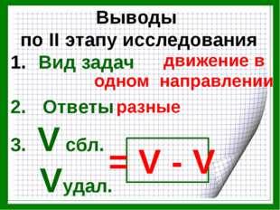 Выводы по II этапу исследования Вид задач 2. Ответы 3. V сбл. Vудал. = V - V