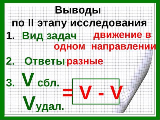 Выводы по II этапу исследования Вид задач 2. Ответы 3. V сбл. Vудал. = V - V...