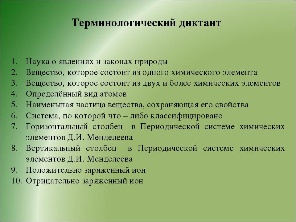 Терминологический диктант Наука о явлениях и законах природы Вещество, которо...