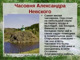 Часовня Александра Невского Самая милая часовенка. Она стоит на небольшой ска