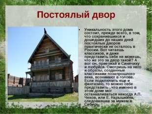 Постоялый двор Уникальность этого дома состоит, прежде всего, в том, что сохр