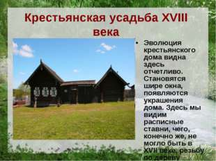 Крестьянская усадьба ХVIII века Эволюция крестьянского дома видна здесь отчет