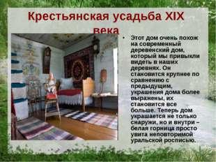 Крестьянская усадьба ХIХ века Этот дом очень похож на современный деревенский