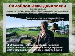 Самойлов Иван Данилович (06.09.1922 – 07.08.2008) основатель государственного