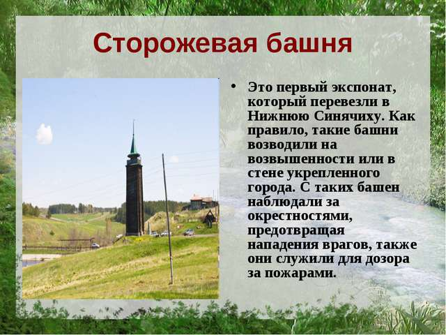 Сторожевая башня Это первый экспонат, который перевезли в Нижнюю Синячиху. Ка...