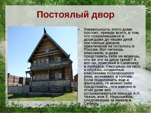 Постоялый двор Уникальность этого дома состоит, прежде всего, в том, что сохр...