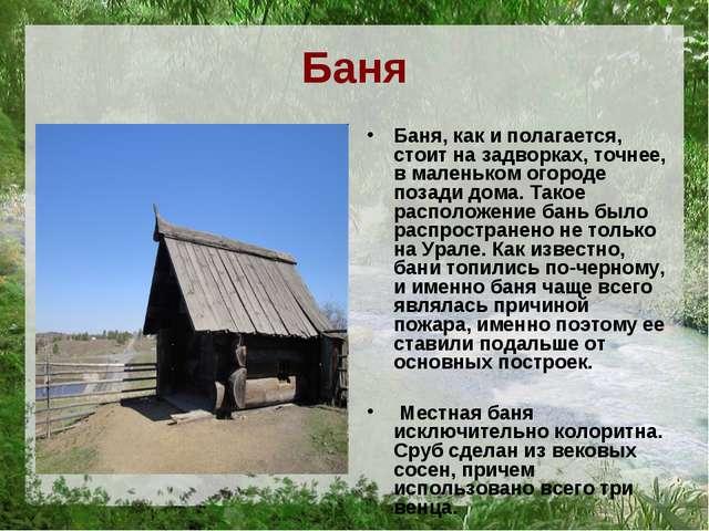 Баня Баня, как и полагается, стоит на задворках, точнее, в маленьком огороде...