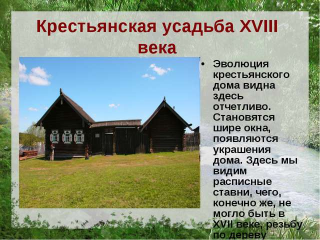 Крестьянская усадьба ХVIII века Эволюция крестьянского дома видна здесь отчет...