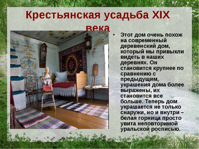 Крестьянская усадьба ХIХ века Этот дом очень похож на современный деревенский...