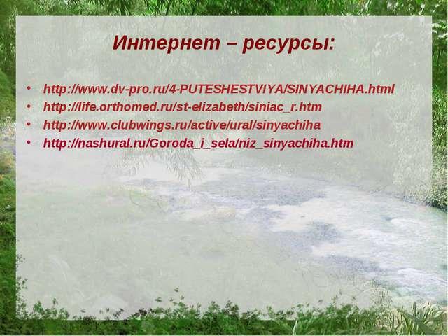 Интернет – ресурсы: http://www.dv-pro.ru/4-PUTESHESTVIYA/SINYACHIHA.html http...