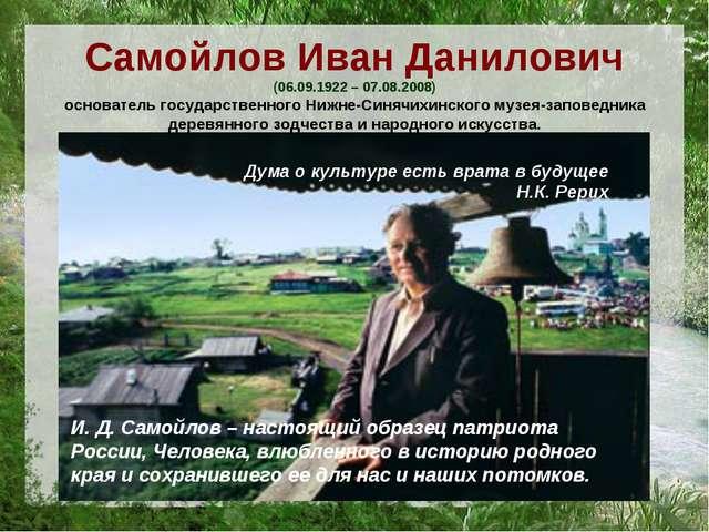 Самойлов Иван Данилович (06.09.1922 – 07.08.2008) основатель государственного...