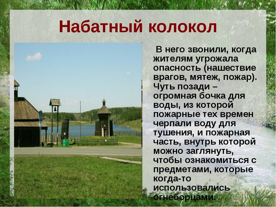 Набатный колокол В него звонили, когда жителям угрожала опасность (нашествие...