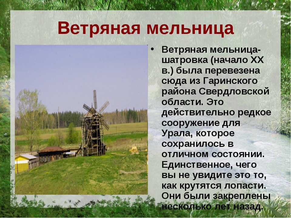 Ветряная мельница Ветряная мельница-шатровка (начало XX в.) была перевезена с...