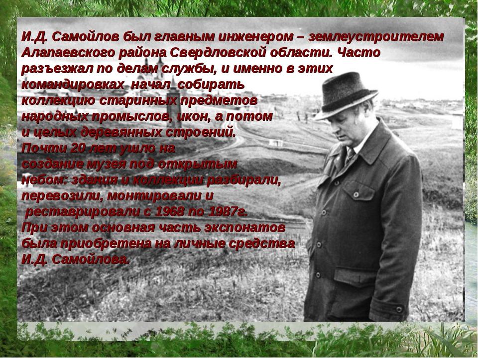 И.Д. Самойлов был главным инженером – землеустроителем Алапаевского района Св...