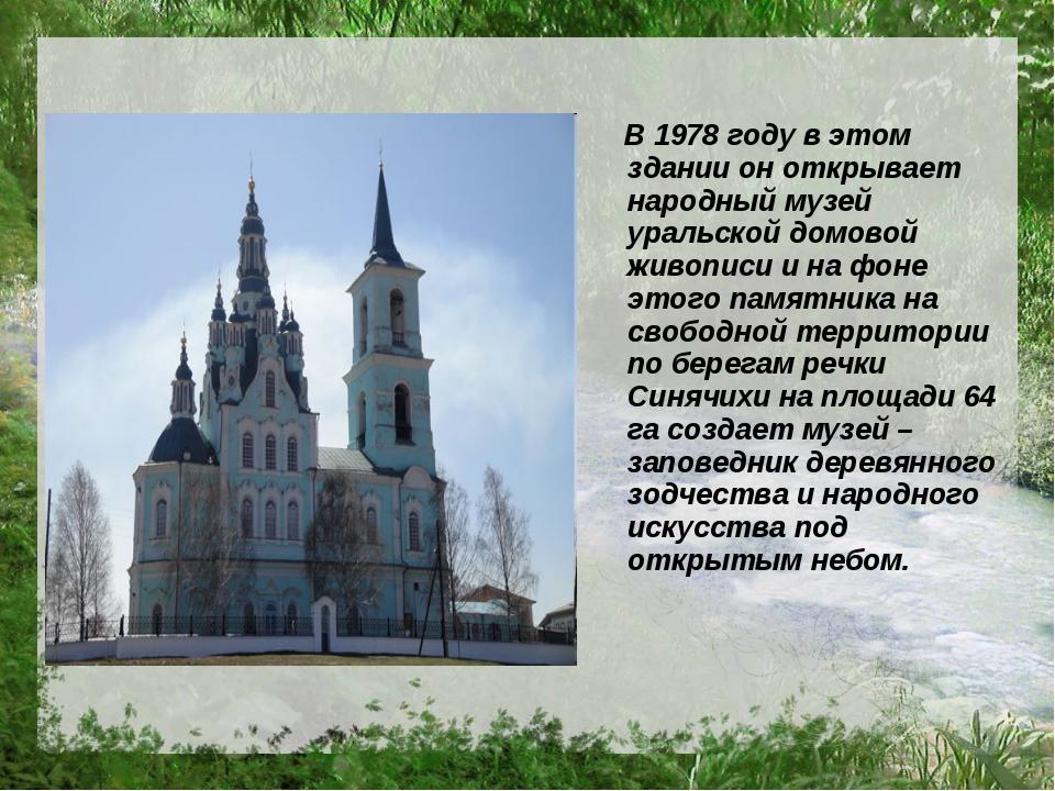 В 1978 году в этом здании он открывает народный музей уральской домовой живо...