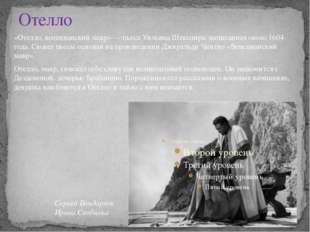 Отелло «Отелло, венецианский мавр» — пьеса Уильяма Шекспира, написанная около
