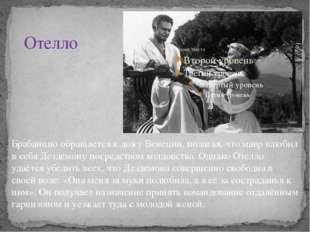 Отелло Брабанцио обращается к дожу Венеции, полагая, что мавр влюбил в себя Д