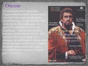 Отелло Его помощник Яго и дворянин Родриго, влюбленный в Дездемону и чуть был