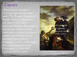 Гамлет «Трагическая история о Га́млете, принце датском» (англ. The Tragical H