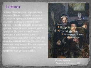 Гамлет Рядом с Эльсинором, королевским дворцом Дании, солдаты несколько раз в