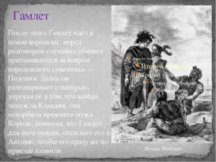Гамлет После этого Гамлет идёт в покои королевы, перед разговором случайно уб