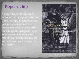 Король Лир Сюжет пьесы построен на истории легендарного короля Лира, который