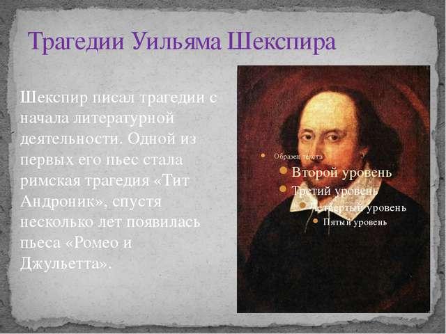 Трагедии Уильяма Шекспира Шекспир писал трагедии с начала литературной деятел...