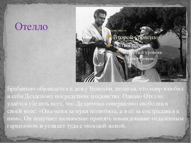 Отелло Брабанцио обращается к дожу Венеции, полагая, что мавр влюбил в себя Д...