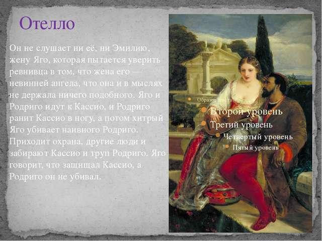 Отелло Он не слушает ни её, ни Эмилию, жену Яго, которая пытается уверить рев...