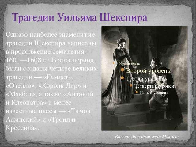 Трагедии Уильяма Шекспира Однако наиболее знаменитые трагедии Шекспира написа...