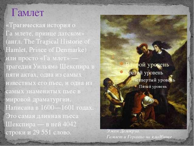 Гамлет «Трагическая история о Га́млете, принце датском» (англ. The Tragical H...