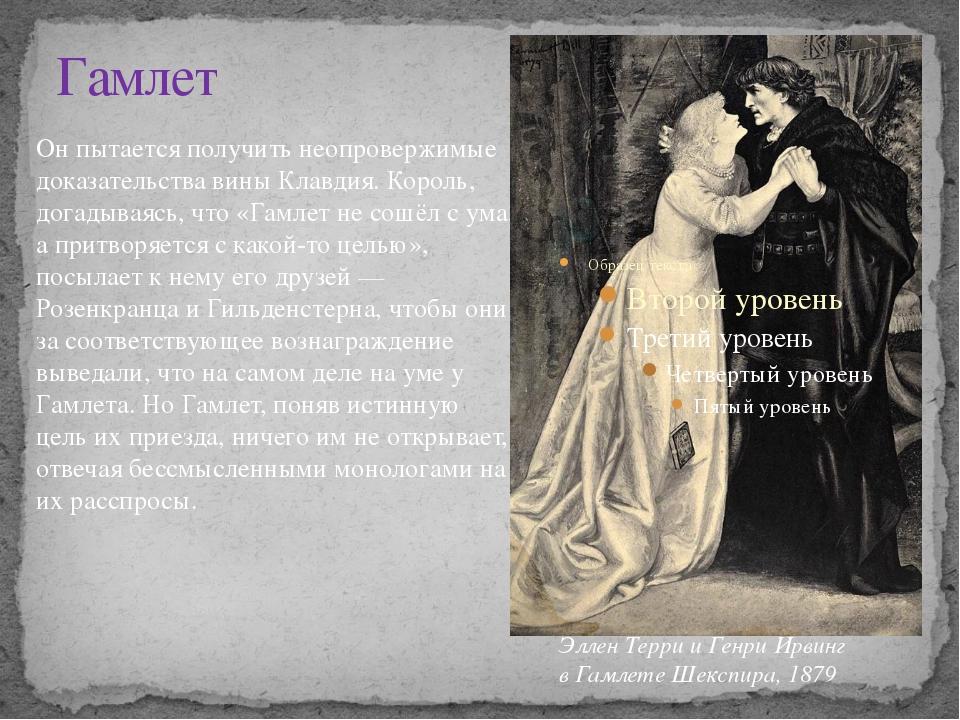 Гамлет Он пытается получить неопровержимые доказательства вины Клавдия. Корол...