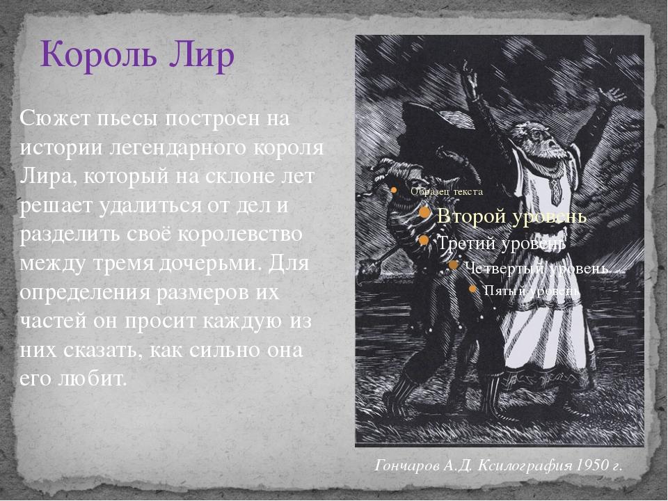 Король Лир Сюжет пьесы построен на истории легендарного короля Лира, который...
