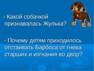 - Какой собачкой признавалась Жулька? - Почему детям приходилось отстаивать