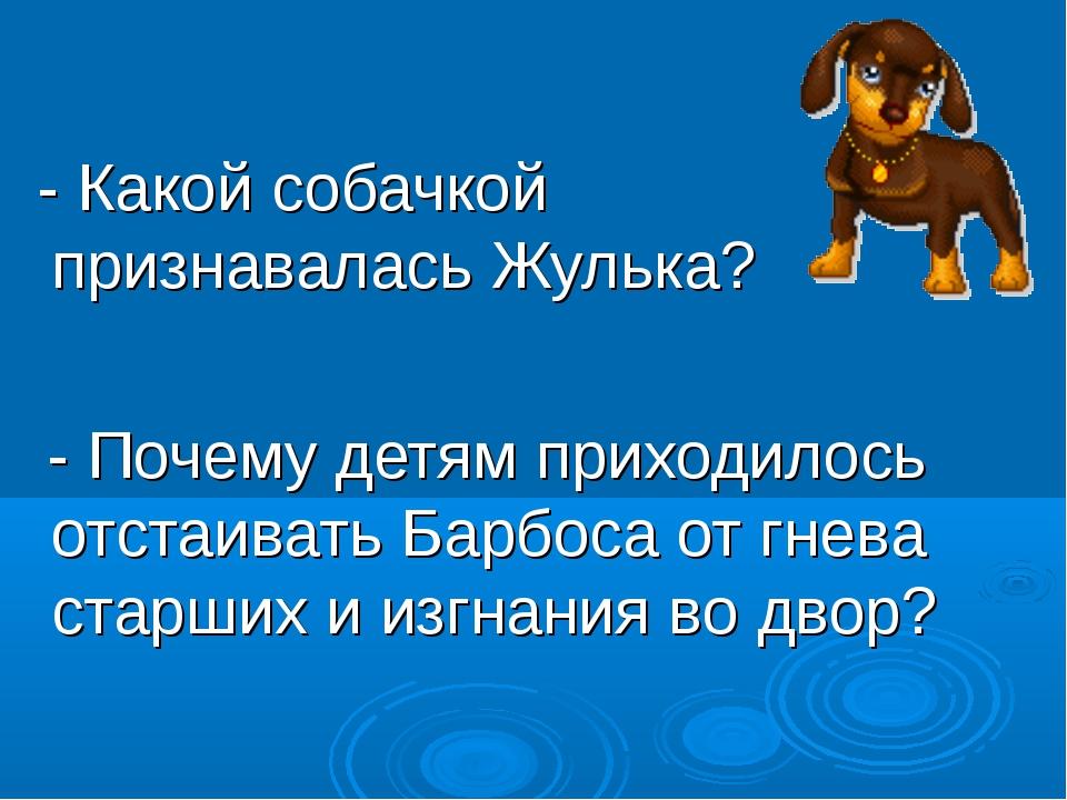 - Какой собачкой признавалась Жулька? - Почему детям приходилось отстаивать...