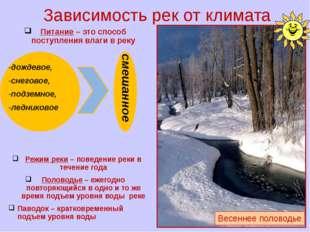 Питание – это способ поступления влаги в реку -дождевое, -снеговое, -подземн