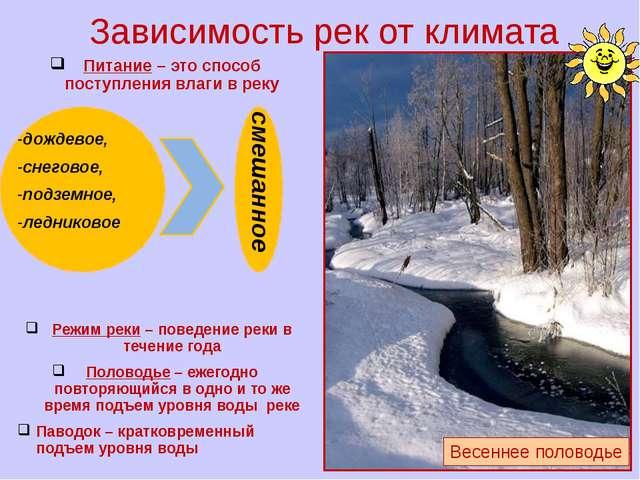 Питание – это способ поступления влаги в реку -дождевое, -снеговое, -подземн...