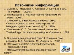 Источники информации 1. Зыкова А., Молькова К., Озерова О. Хочу всё знать. М: