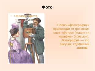 Фото Слово «фотография» происходит от греческих слов «фотос» («свет») и «гра