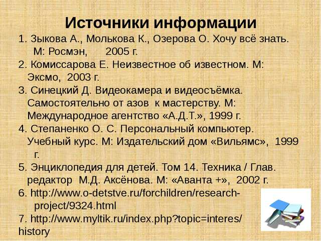 Источники информации 1. Зыкова А., Молькова К., Озерова О. Хочу всё знать. М:...