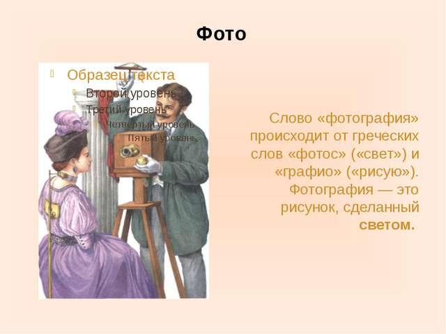 Фото Слово «фотография» происходит от греческих слов «фотос» («свет») и «гра...