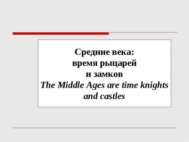 Средние века: время рыцарей и замков The Middle Ages are time knights and cas...