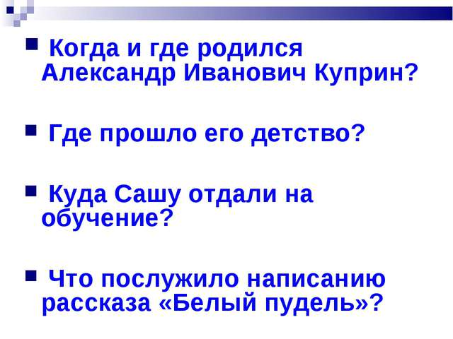 Когда и где родился Александр Иванович Куприн? Где прошло его детство? Куда...