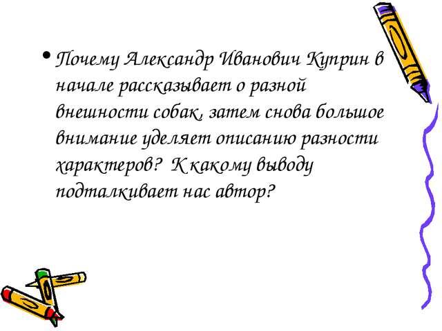 Почему Александр Иванович Куприн в начале рассказывает о разной внешности соб...